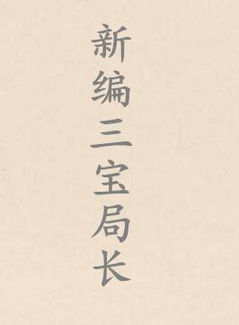 新编三宝局长最新章节列表,新编三宝局长全文阅读