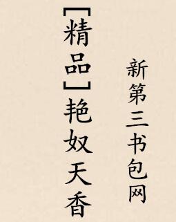 [精品]艳奴天香最新章节列表,[精品]艳奴天香全文阅读