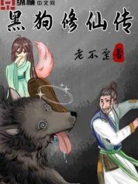 黑狗修仙传最新章节列表,黑狗修仙传全文阅读