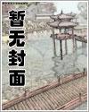末世护斗队最新章节列表,末世护斗队全文阅读