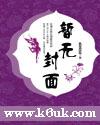 四洲传奇最新章节列表,四洲传奇全文阅读